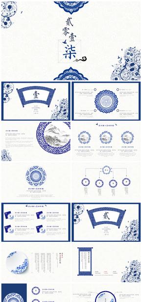 青花瓷中国风商务汇报年终总结2017工作计划古典文艺文化教育培训瓷器蓝色个人简历公开课PPT模板