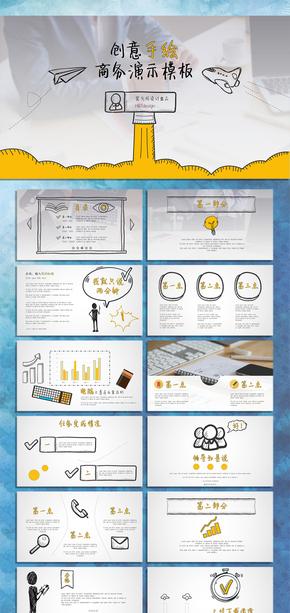 公开课件模板儿童介绍课教师火柴竞选创意家长人可爱文化ppt作文以物喻人企业教学设计图片