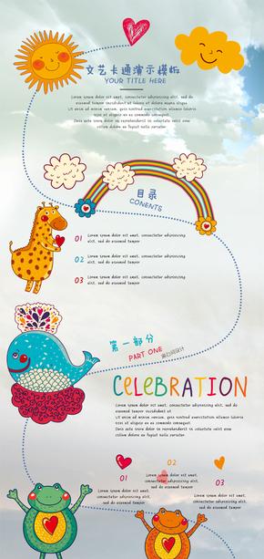 创意手绘卡通童话动漫儿童期末幼儿园公开课开学家长会教师课暑假补习班旅游