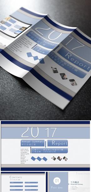 2017清爽大气蓝色年终总结工作计划年终汇报商务宣传工作汇报PPT模板