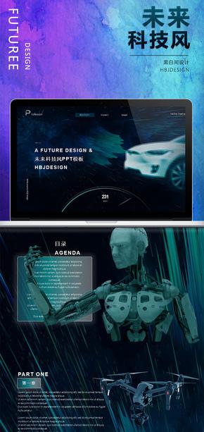 未来科技风科技互联网产品介绍企业宣传发布会述职汇报模板无人机人工智能无人驾驶PPT