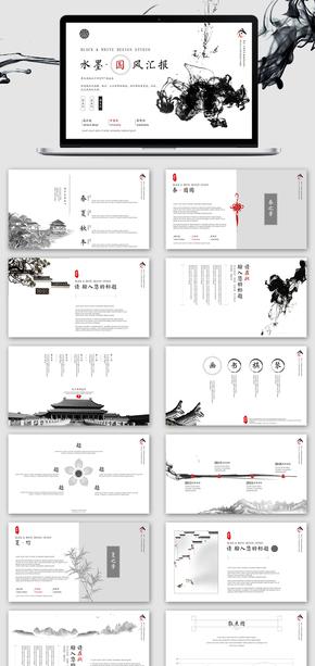 水墨中国风古典传统国学黑白艺术文学2016年终总结年会颁奖国画诗经论语教育2017工作计划