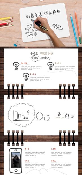 创意手绘手写年中总结商务汇报卡通创意动漫儿童期末暑假幼儿园公开课家长会教师课件个人简历招聘