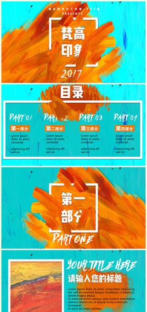 印象主義梵高色彩油畫藝術繪畫展覽廣告商務年終總結計劃匯報廣告海報宣傳橙筆刷