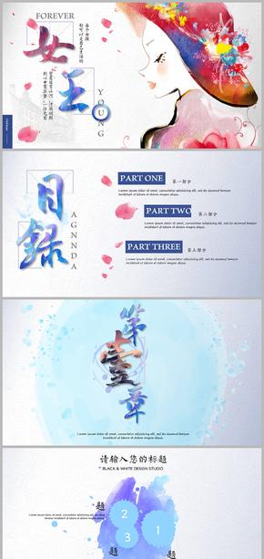 水彩手绘文艺温馨女神节女王节38妇女节妇女节38大气PPT模板欧式毛笔红色蓝色PPT
