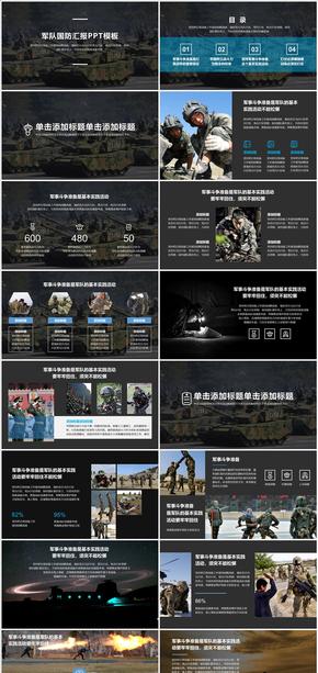 军事国防部队杂志风PPT模板