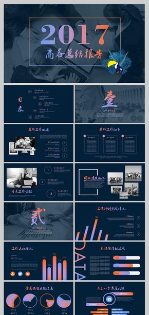 2017创意炫彩商务总结汇报模板