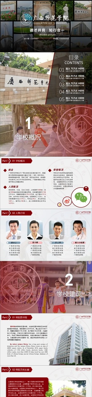 广西师范学院元素PPT模板