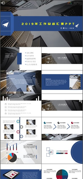 藍色 簡(jian)約風 建築(zhu) 工作匯報(bao)PPT模板