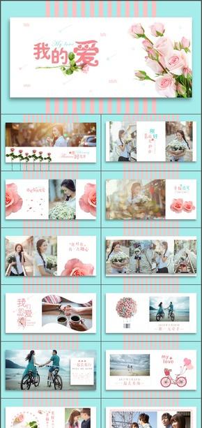 粉绿色小清新情人节求婚求爱告白生日520恋爱回忆记录订婚结婚婚礼ppt相册模板