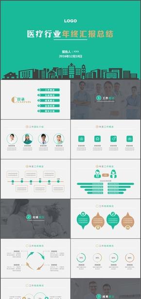 【PPT模板】绿色扁平医疗行业工作汇报动态PPT模板