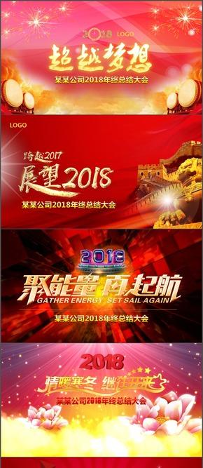 喜庆红色公司年会春节新年动态模板封面