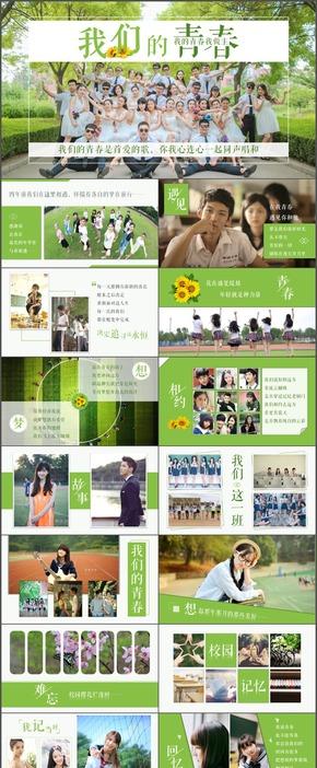清新绿色毕业相册青春纪念册同学会同学录电子相册文艺PPT模板