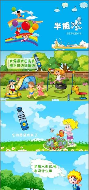 彩色卡通少儿演讲半瓶水节约用水PPT(附演讲稿)