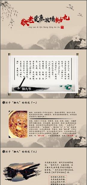 传统文化中国风拗九节介绍PPT模板