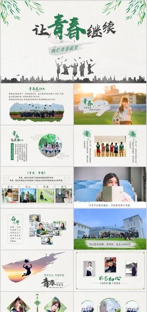 中国风绿色毕业相册青春纪念册同学会同学录电子相册文艺PPT模板