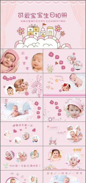 可爱宝宝儿童成长记录档案满月百岁生日baby照片留念电子相册纪念册ppt模板
