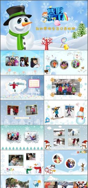动态寒假生活雪花雪人雪地相册儿童成长相册庆祝生日学校电子相册宝宝成长记录