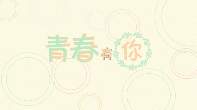 小清新唯美动态毕业聚会相册ppt模板