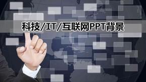 科技PPT模板
