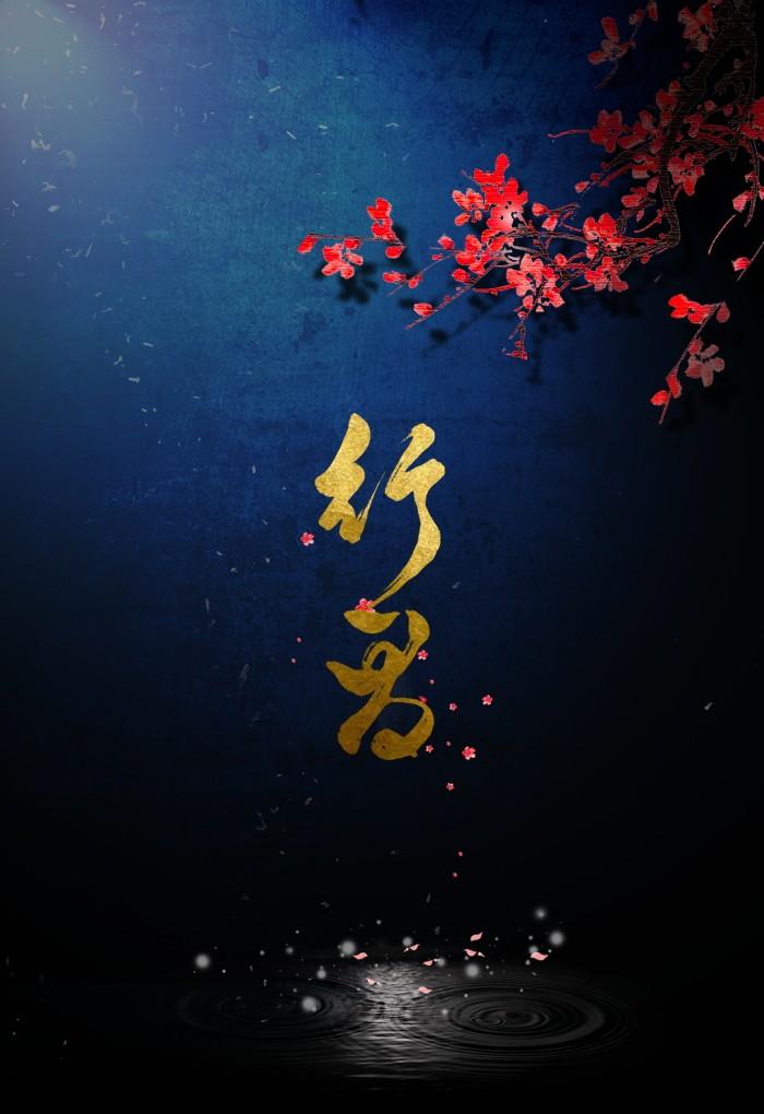 [青芒]古风海报 素材可修改