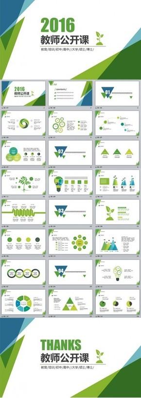 【绿色】教师公开课通用PPT模板
