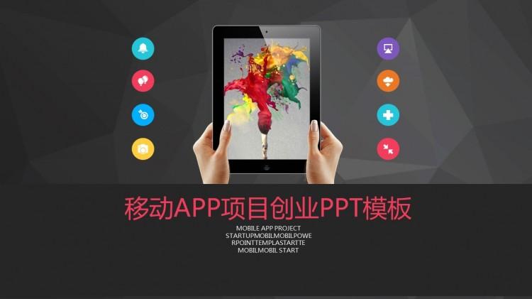 移动app项目创业ppt模板