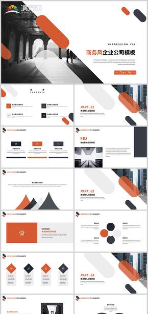 商务风企业公司模板