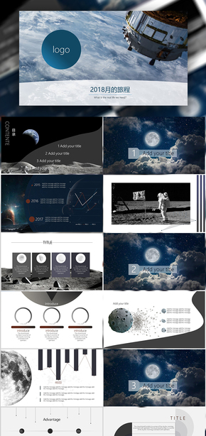 2018月的旅程太空元素總結報告PPT模板