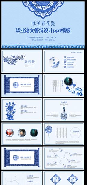 唯美中国风青花瓷毕业论文设计ppt模板