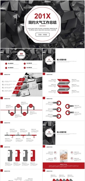 201X红色简约大气工作总结计划模板