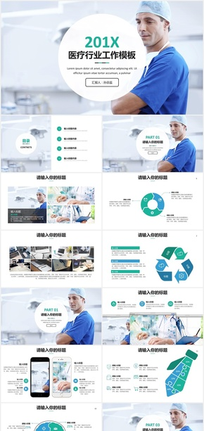 201X医疗行业工作总结模板