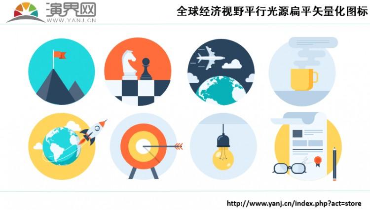 全球经济视野平行光源扁平矢量化图标