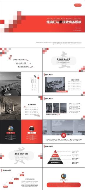 【极致红与黑】扁平化商务静态模板
