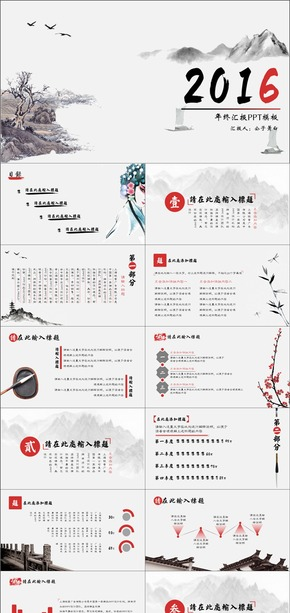 唯美中国风经典中国红模板