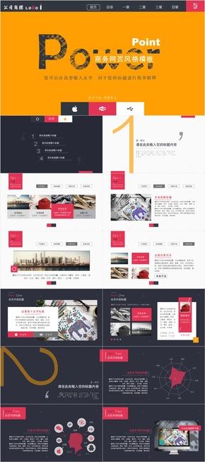 【扁平】商务风格31页模板