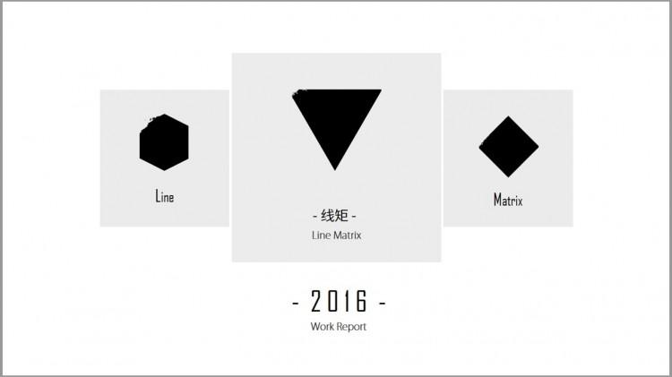 黑白极简几何工作汇报ppt--[二三年]《线矩》