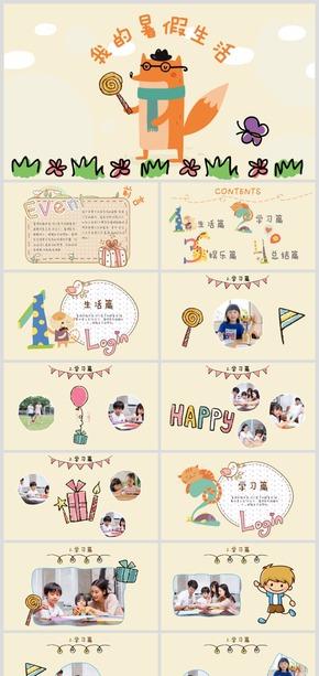 卡通小狐狸家长会主题班会我的暑假生活快乐暑假PPT模板