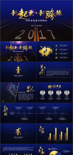 2017大气蓝色金色商务PPT模板
