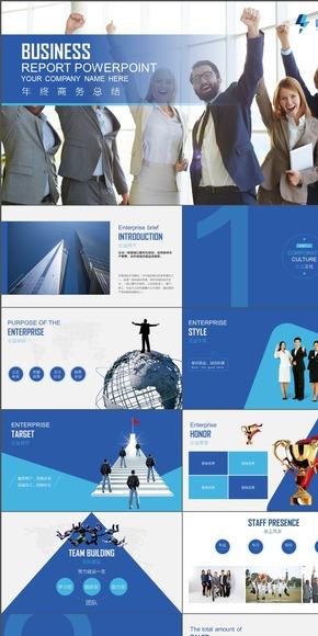 实用企业介绍商务模板