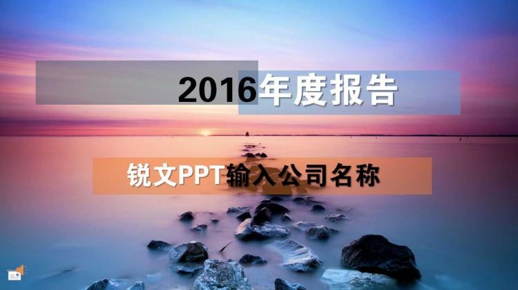 作品标题 商务会议报告PPT创意展示PPT -商务会议报告PPT创意展示