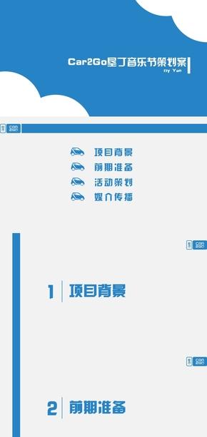 【限时免费】Car2Go垦丁音乐节策划案