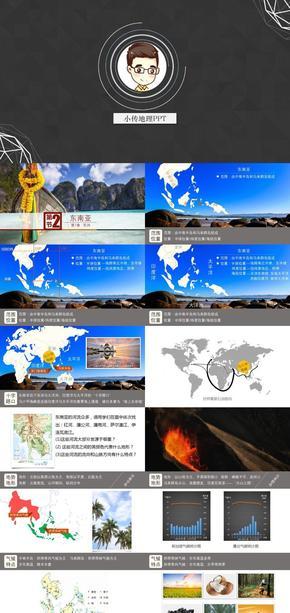 初中地理精品课件《东南亚》