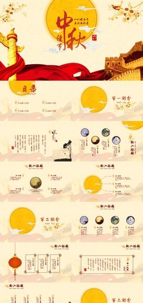 中国风边框ppt背景 月亮