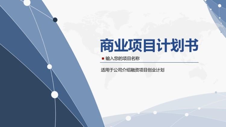 简洁创业商业计划书 - 演界网,中国首家演示设计交易图片