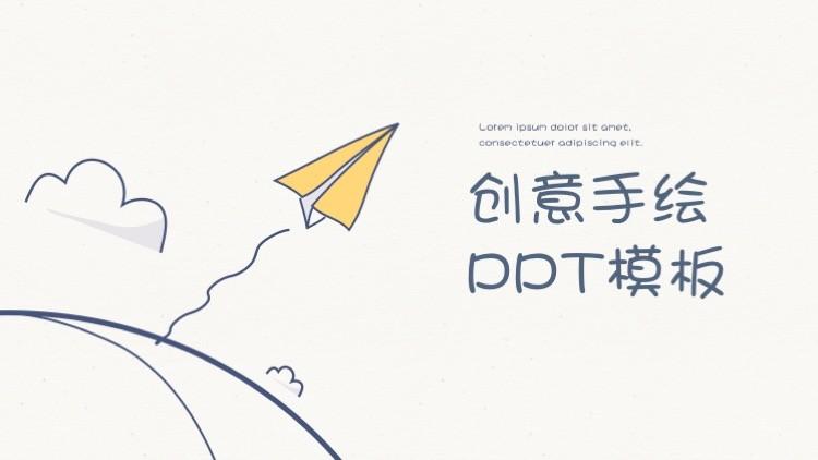 [限免] 手绘风格ppt模板