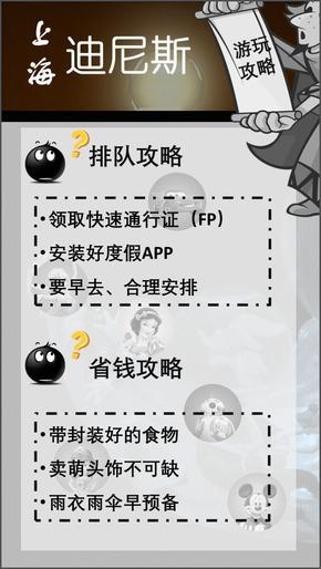 上海迪士尼 游玩攻略 设计