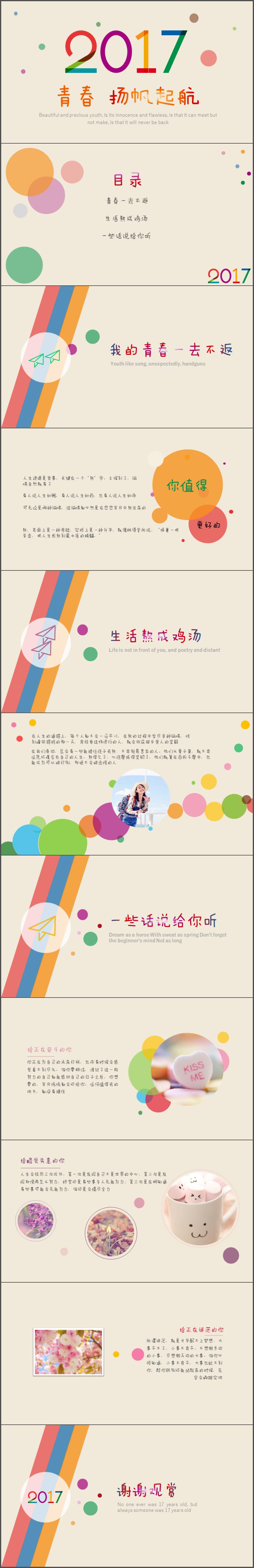 2017青春无限ppt模板