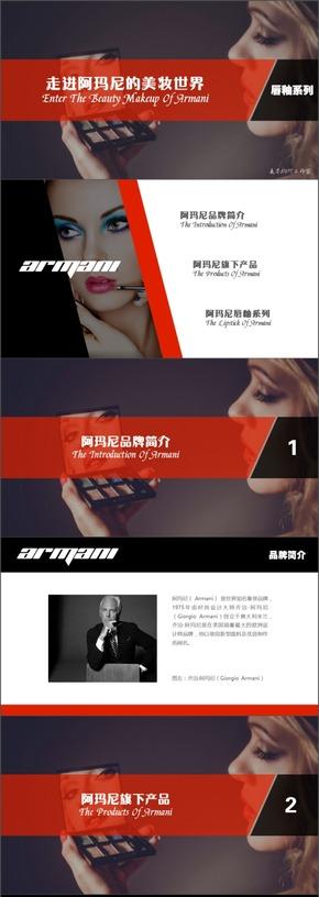阿瑪尼唇釉系列產品介紹PPT作品