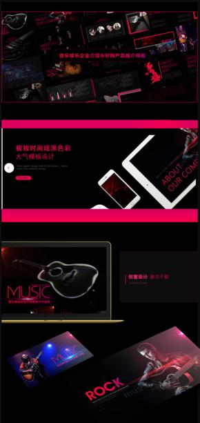 2017音乐娱乐类企业介绍时尚黑炫紫红不羁模板
